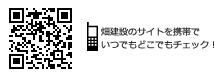 畑建設のサイトを携帯でいつでもどこでもチェック!