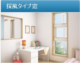 採風タイプ窓