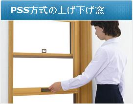 PSS方式の上げ下げ窓
