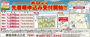 土地分譲広告