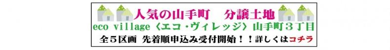 山手町3丁目分譲広告バナー受付開始-01002