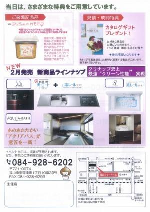 キッチンバスフェア2