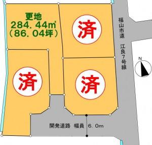 駅家江良940公図