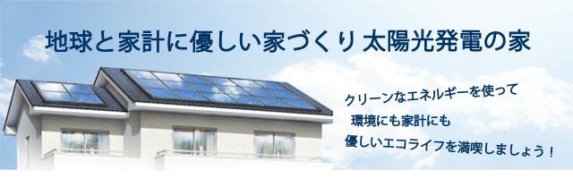 地球と家計に優しい家づくり 太陽光発電の家