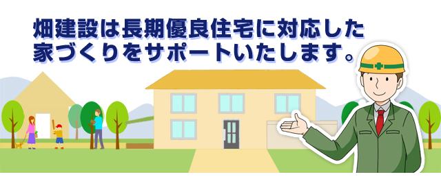 畑建設は長期優良住宅に対応した家づくりをサポートいたします。