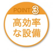 POINT3 高効率な設備