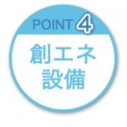 POINT4 創エネ設備